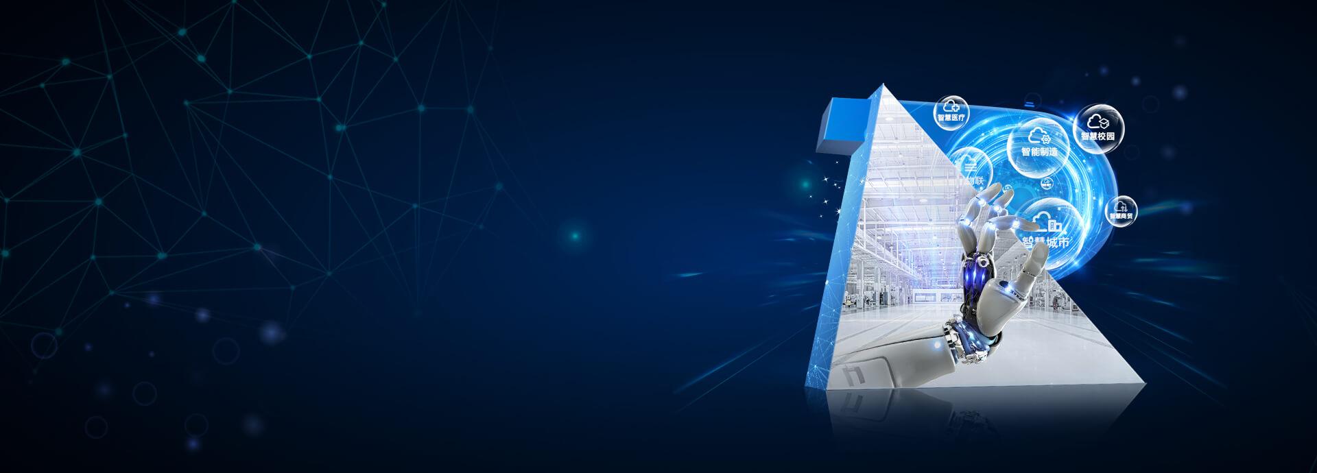 威廉希尔中文网站IoT洞悉万物的智能物联网