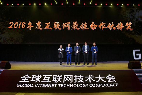 "GITC2018 锐捷斩获""最佳合作伙伴奖"""