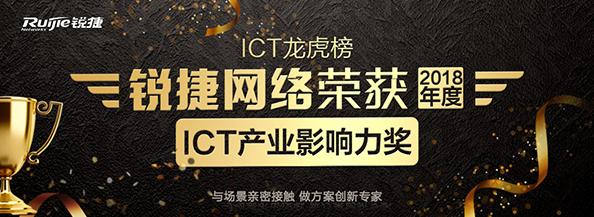 """锐捷网络荣获""""2018年度ICT产业影响力奖"""""""