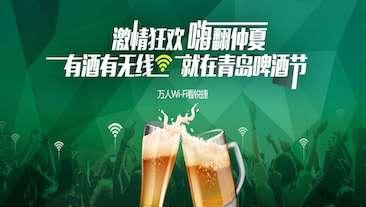 """青島啤酒節萬人Wi-Fi:要的就是""""爽""""!"""