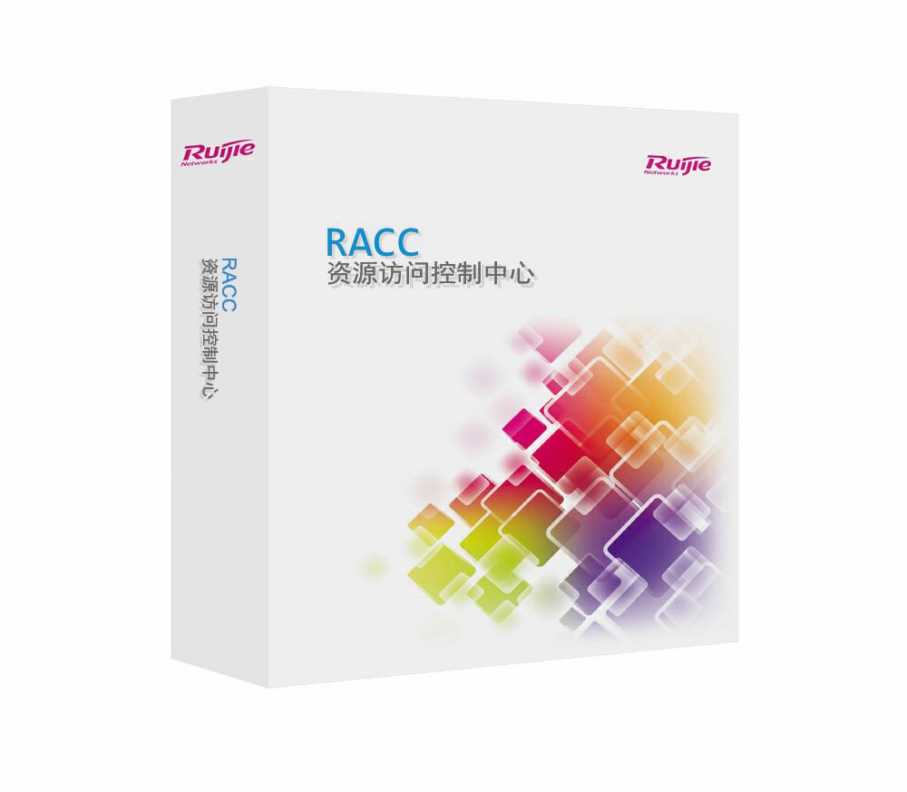 RG-RACC资源访问控制中心