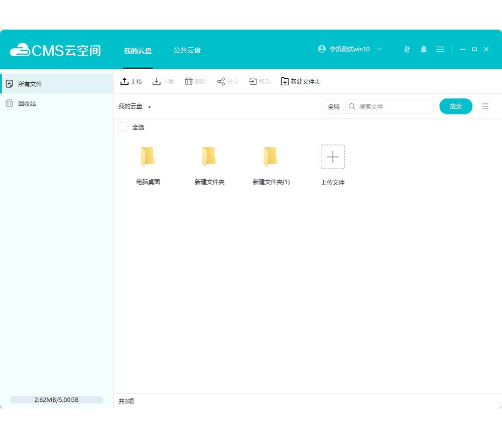 RG-ClassManager Sunny云办公云盘软件