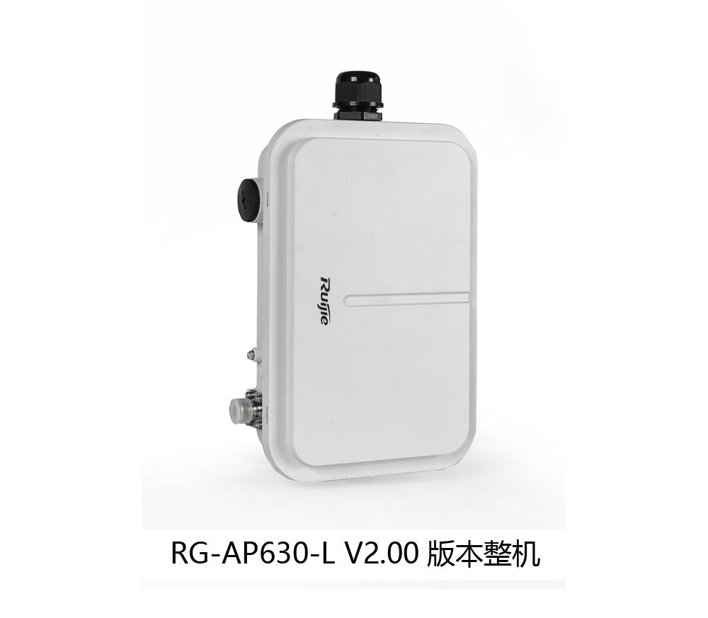 RG-AP630-L室外无线接入点