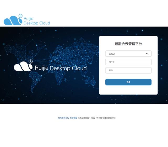 RG-COS-CCP & RG-COS-CDC办公桌面云
