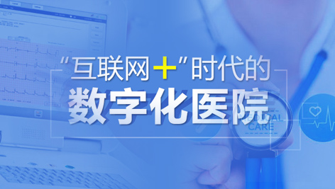 数字化医院网络解决方案