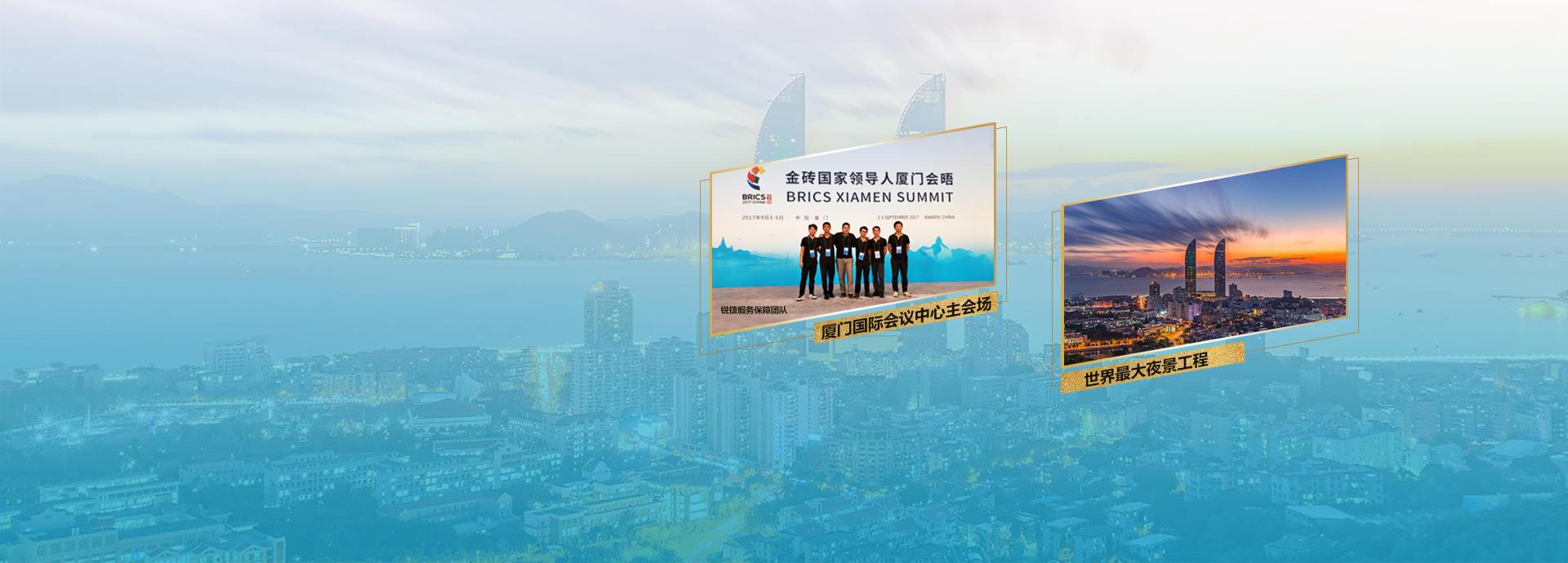 厦门金砖国家峰会